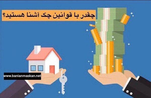 قوانین چک بانکی