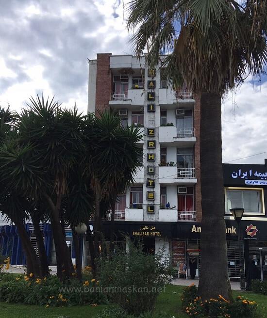 هتل شالیزار