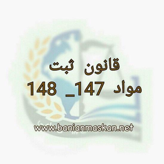 ماده 147 و 148 ثبت و اسناد و املاک