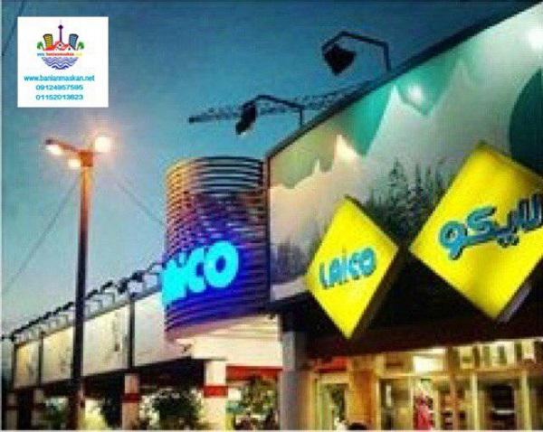 مرکز خرید لایکو