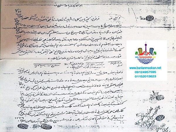 سند شورایی